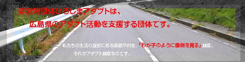 特定非営利活動法人 ひろしまアダプト